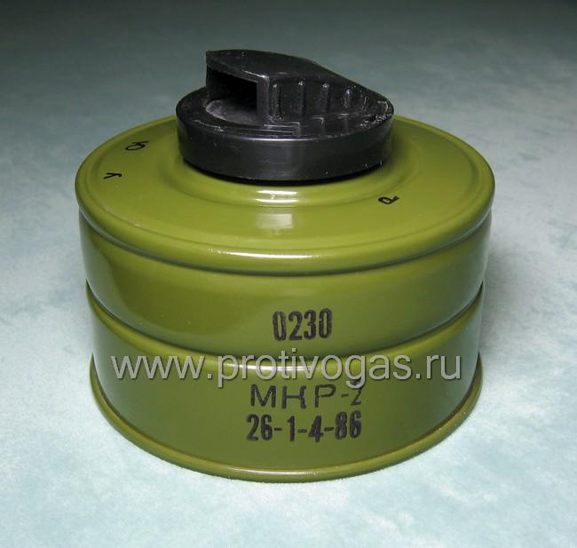 Фильтр МКР-2 для противогазов ПМК-2, ПМК-3. Ракетное топливо, гептил, ОВ, радиоактивная пыль, биоаэрозоли, фотография 1
