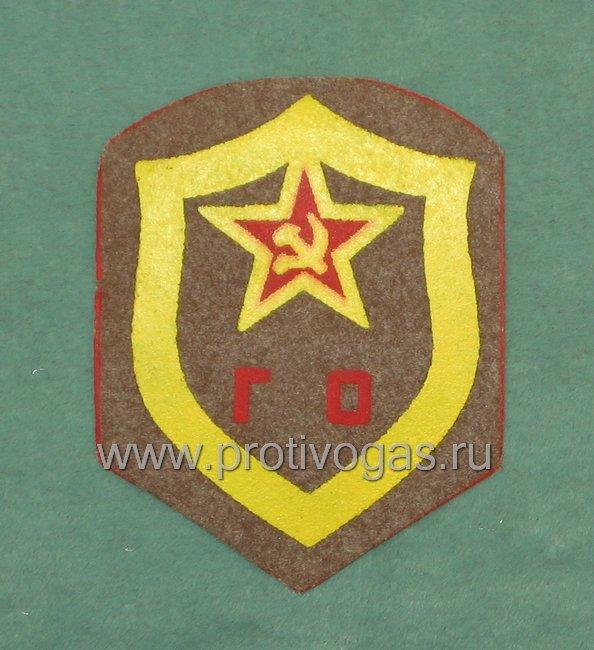 Нашивка нарукавная ГО (гражданская оборона), фотография 1