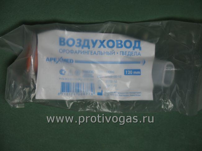 Воздуховод Гведела орофарингеальный (ротовой) для аварийной аптечки, фотография 1