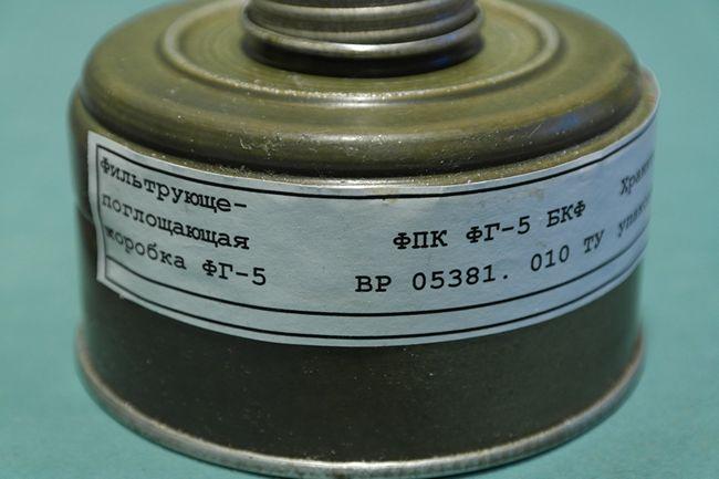 Фильтр промышленный БКФ тип ФГ-5. Фильтр общего назначения для защиты от ядовитых газов и паров, пыли, фотография 2