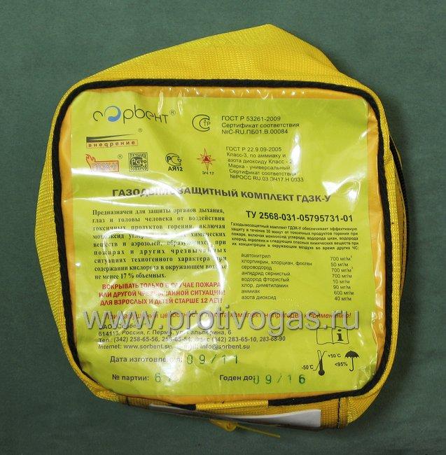 Самоспасатель противопожарный (газо дымозащитный капюшон) ГДЗК-У, фотография 3