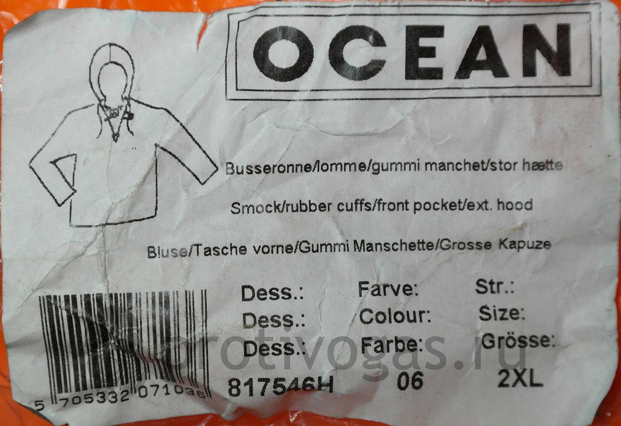 Ocean (Океан) костюм рыбацкий, комплект куртка - комбинезон, Дания, ПВХ, водонепроницаемые герметичные манжеты, штормовая застежка на капюшоне, фотография 5