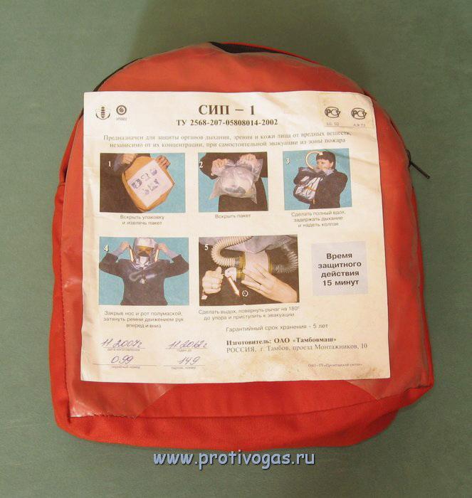 Самоспасатель изолирующий противопожарный СИП-1, упаковка, фотография 2